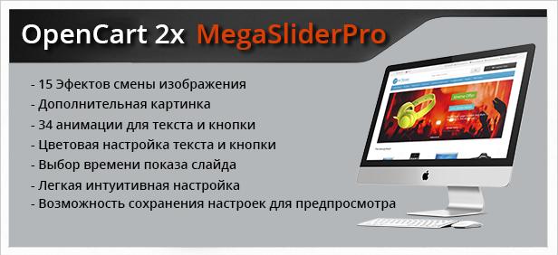 megaslider_banner.png